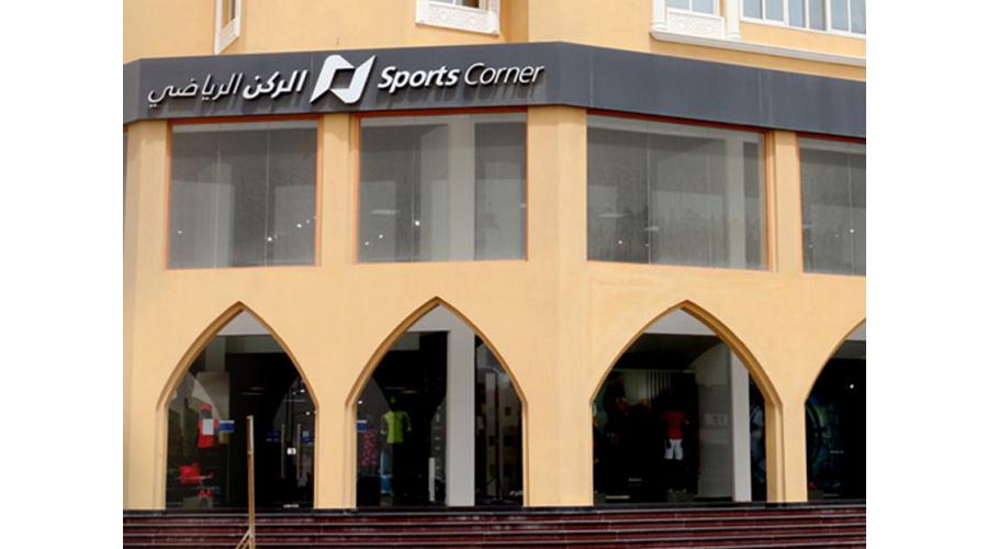 Sports Corner, Al Khor