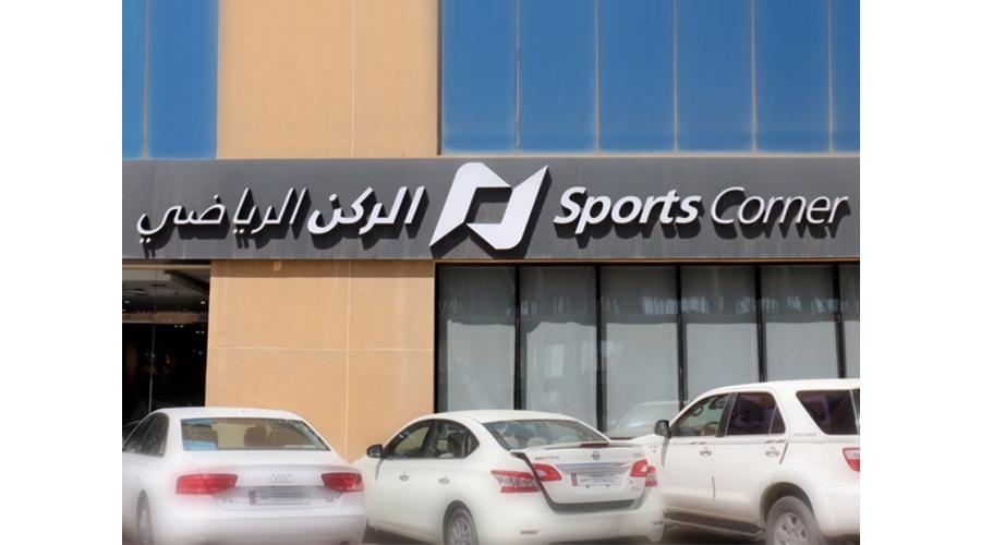 Sports Corner, Al Wakrah